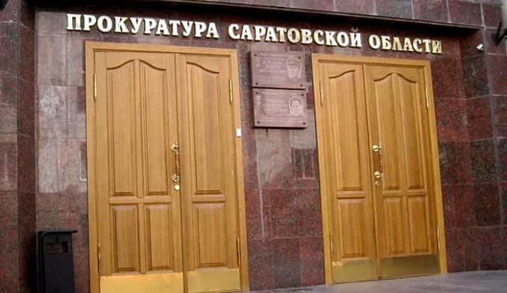 Прокуратура: самая крупная взятка в Саратовской области составила 30 миллионов