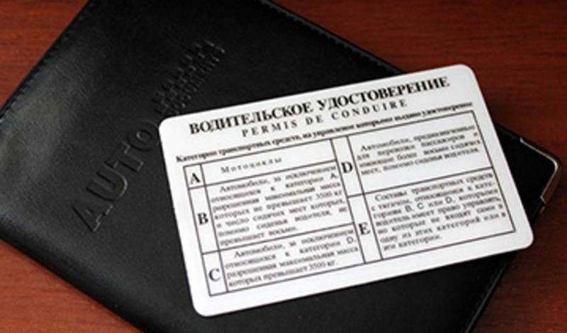 димитровград сдача на водительское удостоверение внимание